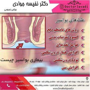 بیماری بواسیر چیست